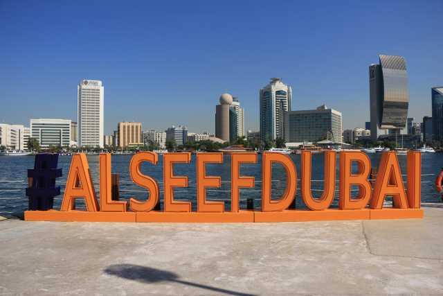 Dubai Al Seef